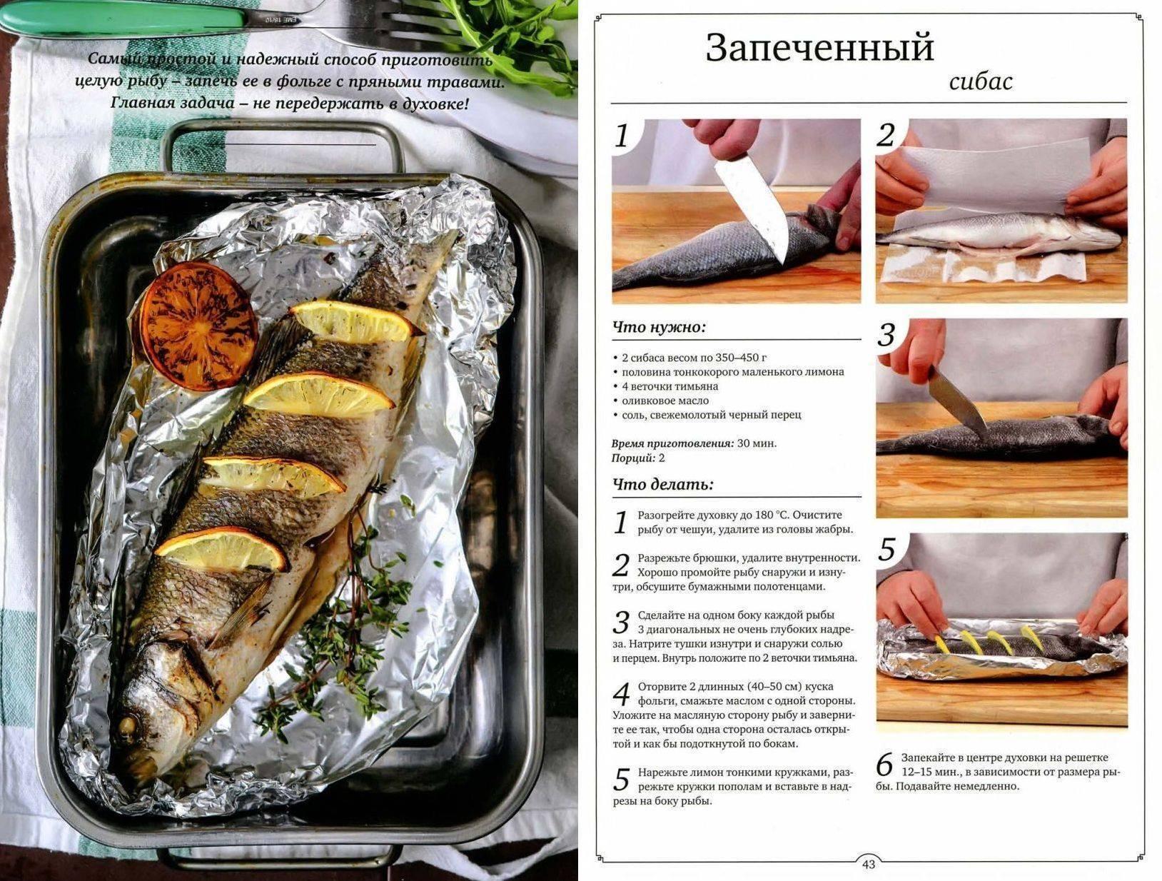 Сибас — рецепты приготовления