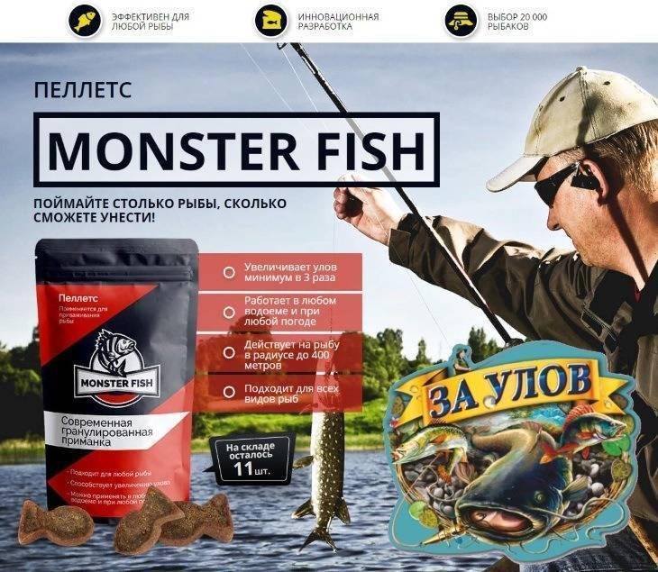 Fish hunt активатор лова рыбы: развод или нет? отзывы рыболовов о приманке
