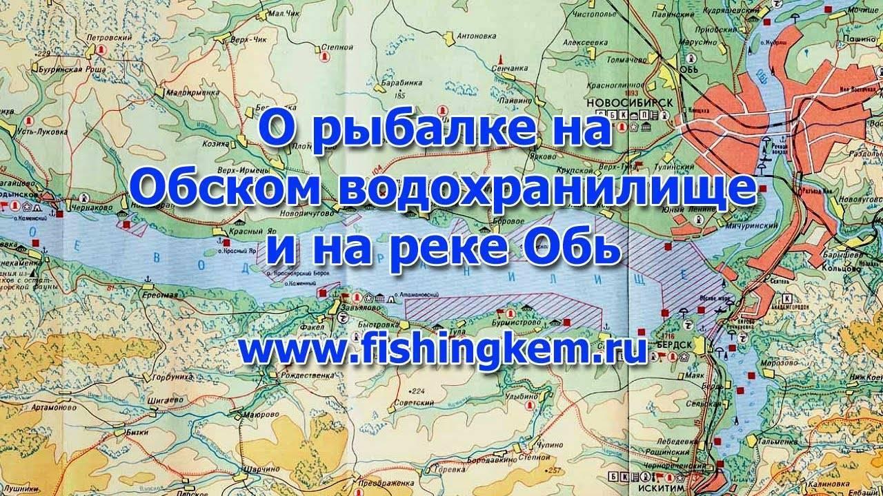 Рыбные места в новосибирской области и новосибирске