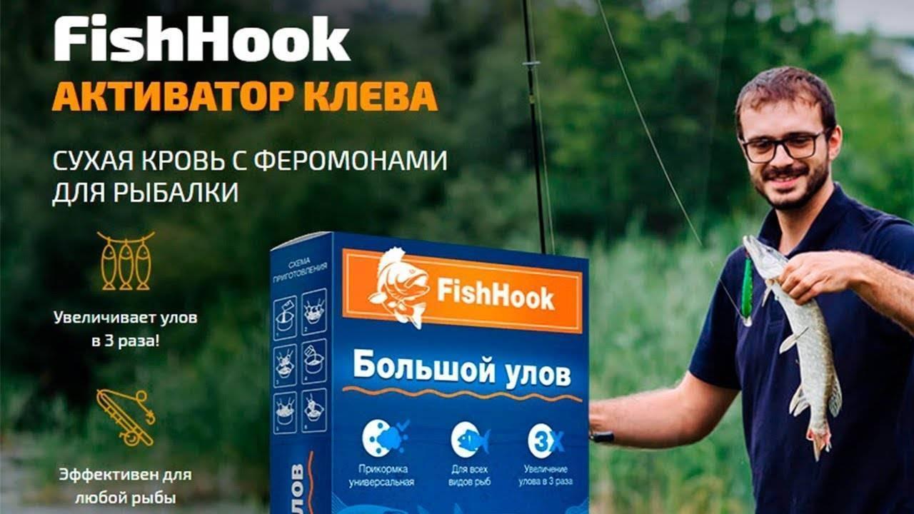 Активатор клева fishhook большой улов отзывы - охота и рыбалка - первый независимый сайт отзывов россии