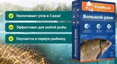 Все про активатор клева fishhungry (голодная рыба). отзывы, видео
