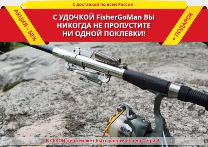 Fishergoman — отзывы рыбаков о самоподсекающейся удочке