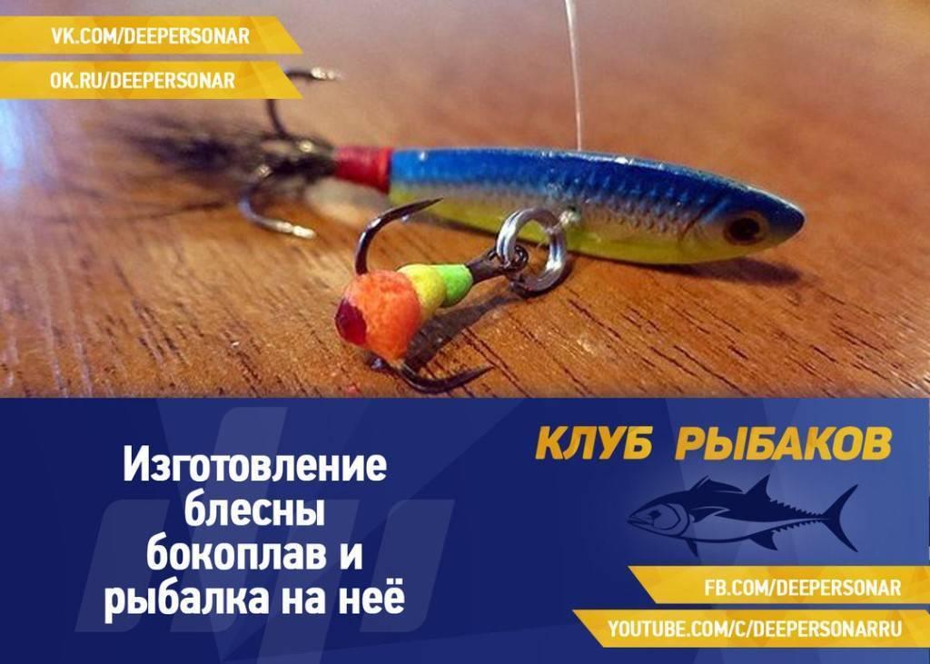 Бокоплав на судака и других хищников: изготовление и техника ловли