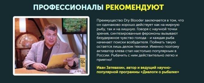 Dry blooder аттрактант приманка для рыбы сухая кровь с феромонами
