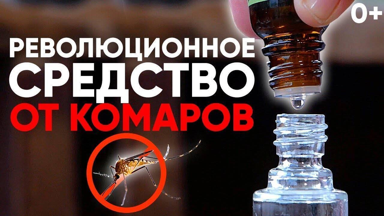 16 лучших средств защиты от комаров - рейтинг 2020