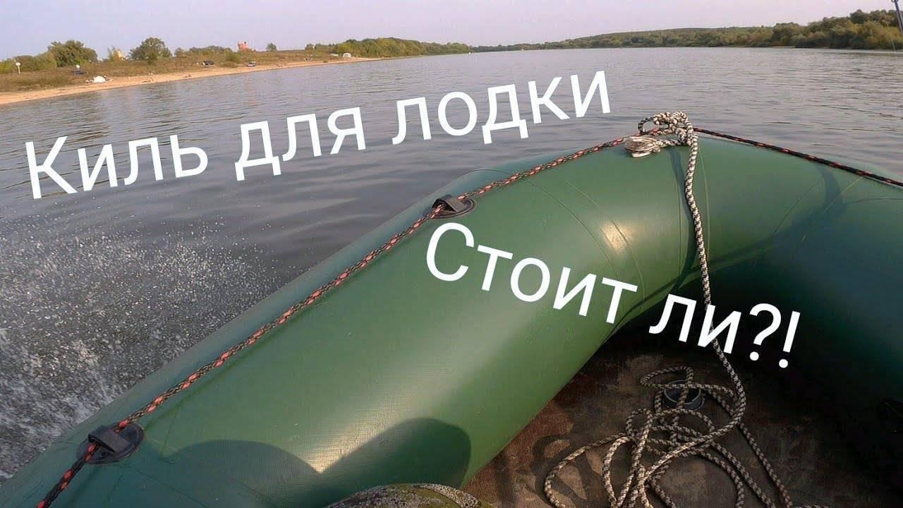 Дно для лодки пвх своими руками