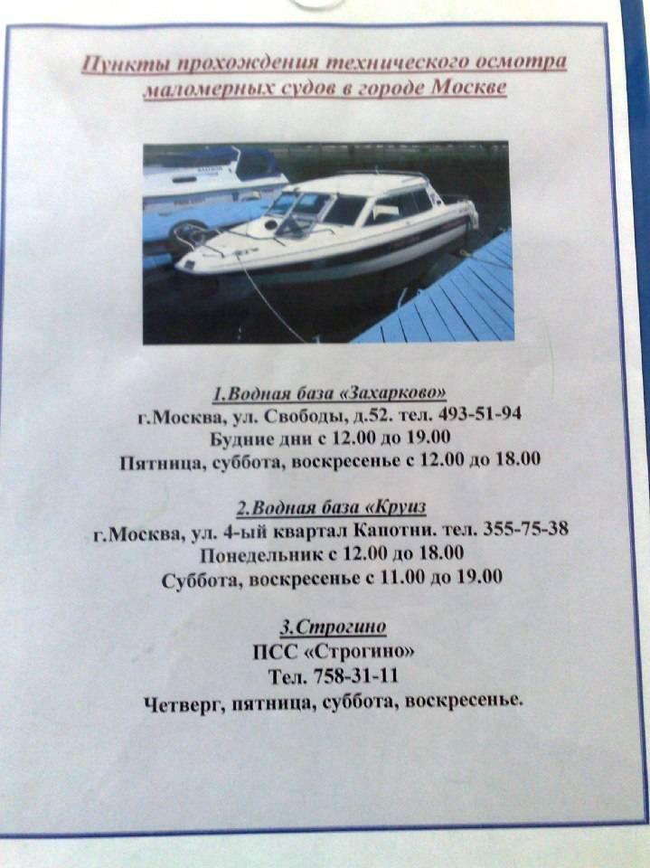 Какие лодки ставить на учет? как зарегистрировать лодку?