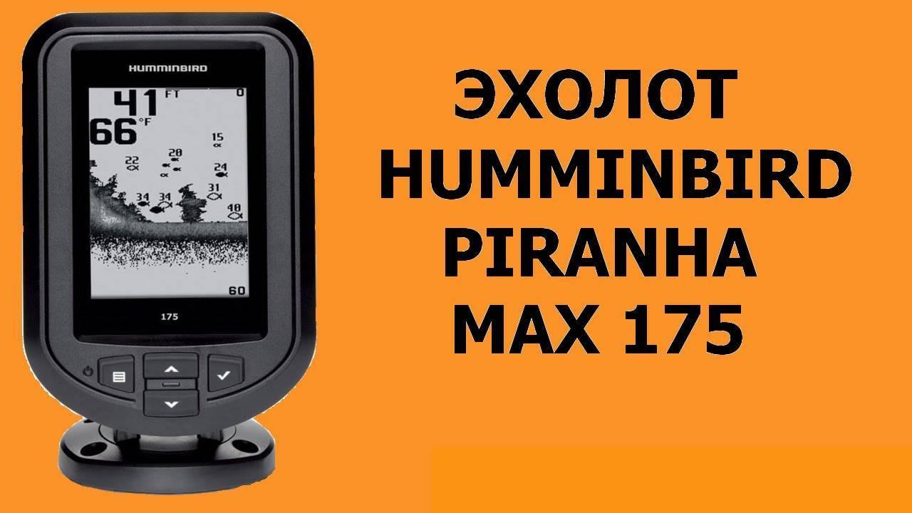 Снаряжение для рыбалки: эхолот humminbird piranhamax
