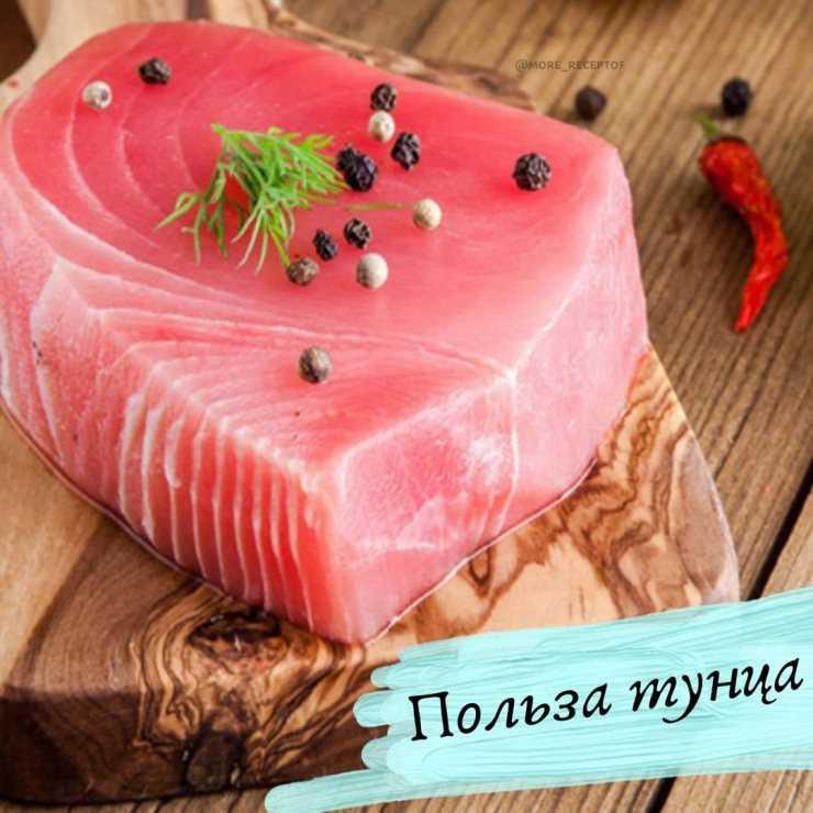 Готовим тунца быстро и сочно