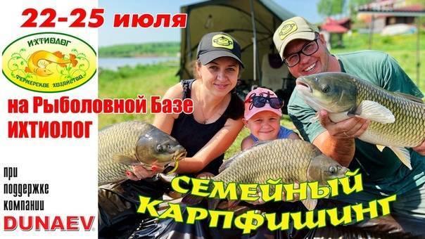 Рыболовный клуб «ихтиолог»