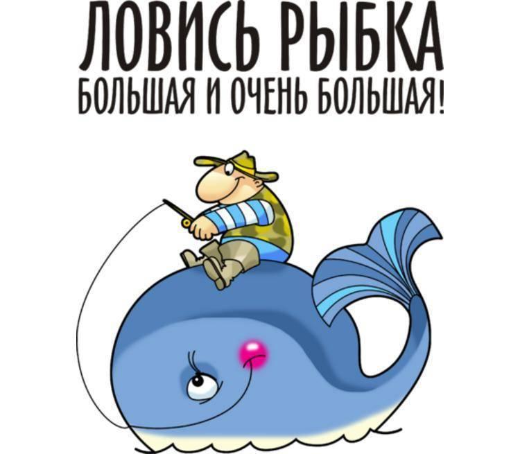 Ловись рыбка большая и ... | страна мастеров