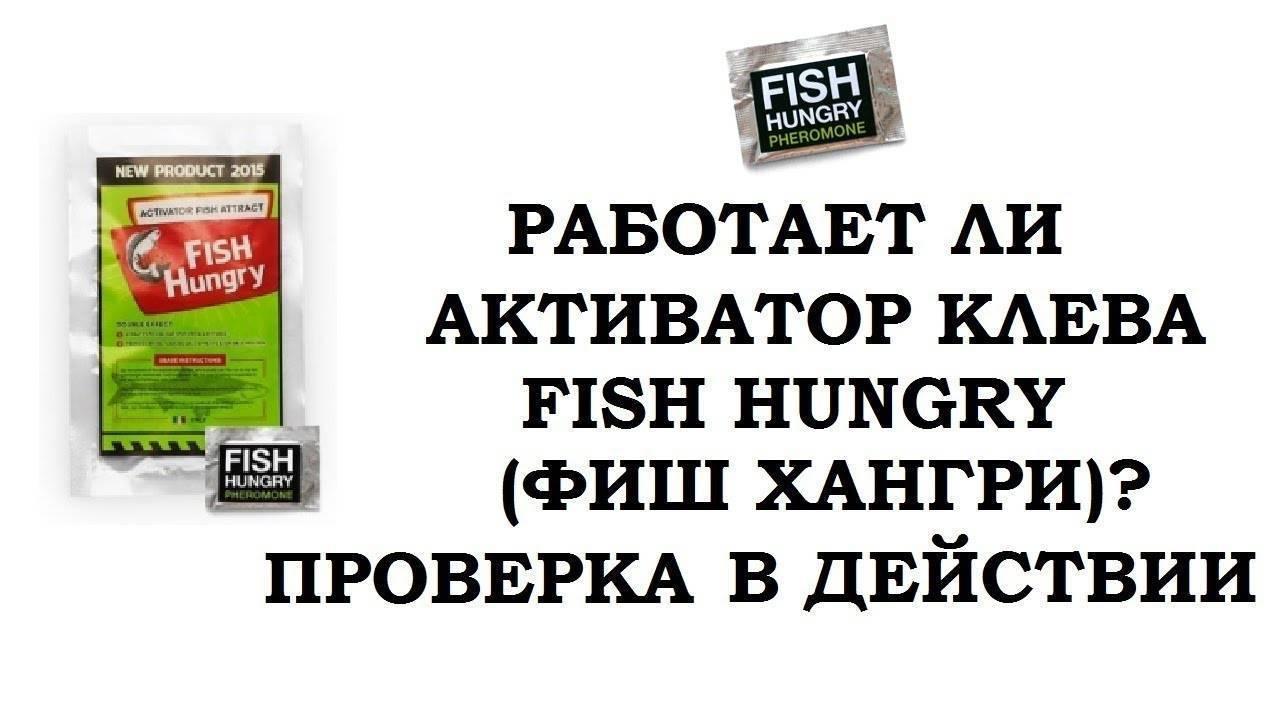 Активатор клева fish hungry | более 200 реальных отзывов