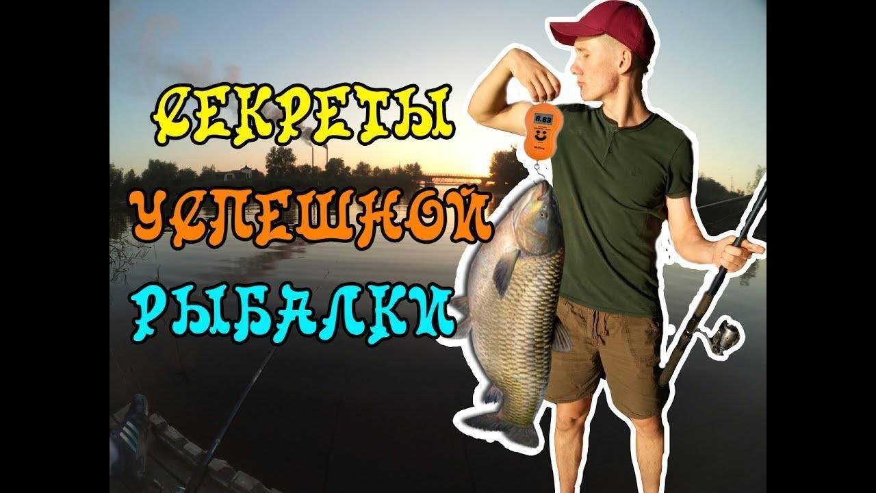 Секреты успешной рыбалки – хитрости и советы
