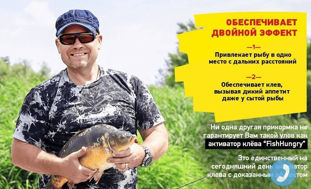 Активатор клева fishhungry голодная рыба