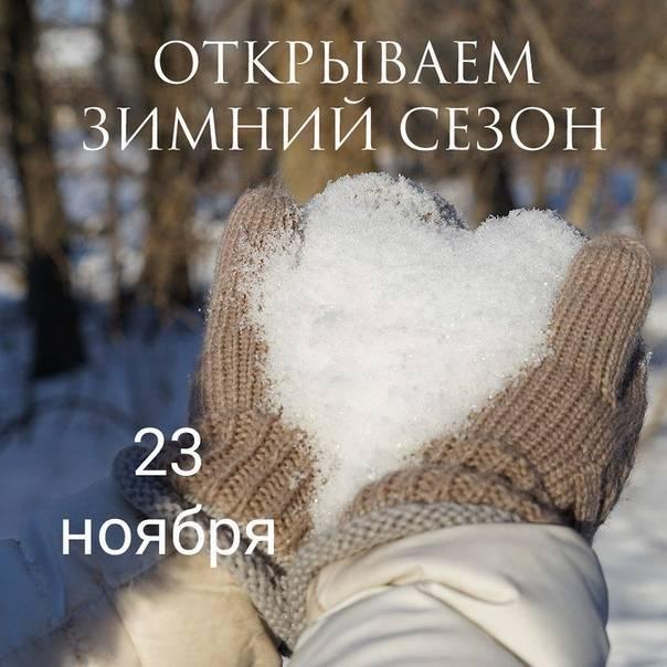 Зимнее открытие сезона, мыего дождались!