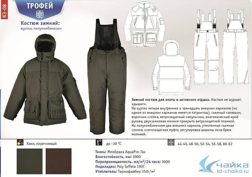 Зимний рыболовный костюм Чайка
