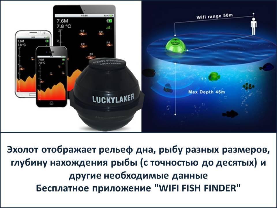 Беспроводные эхолоты с wi-fi