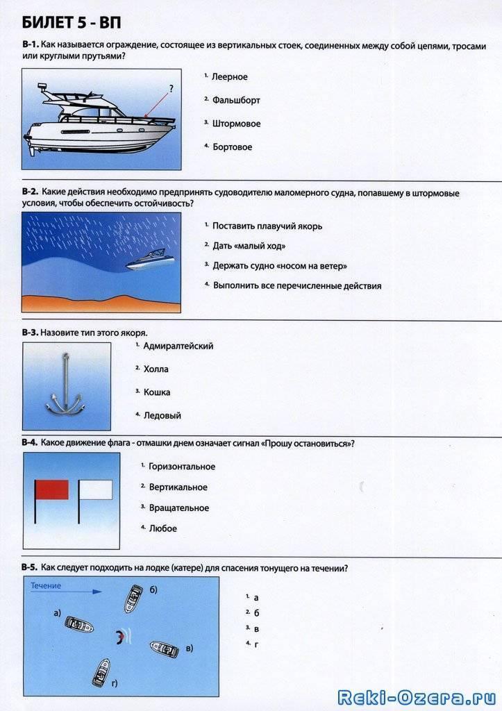 Особенности регистрации лодок — школа судовождения гимс