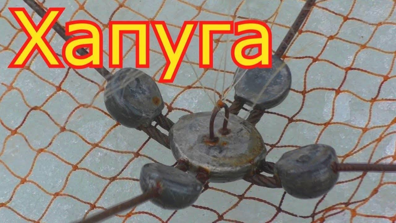 Конструкция иособенности применения рыболовной снасти хапуга