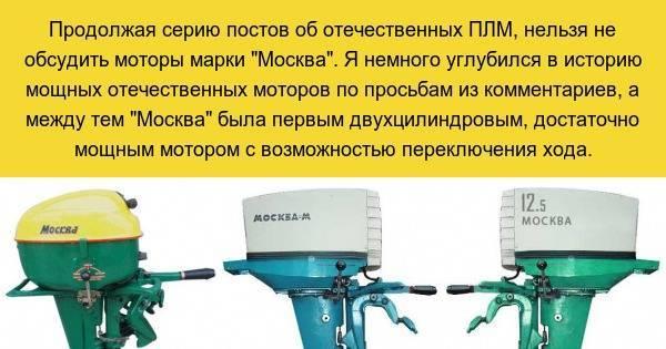 Москва (лодочный мотор)