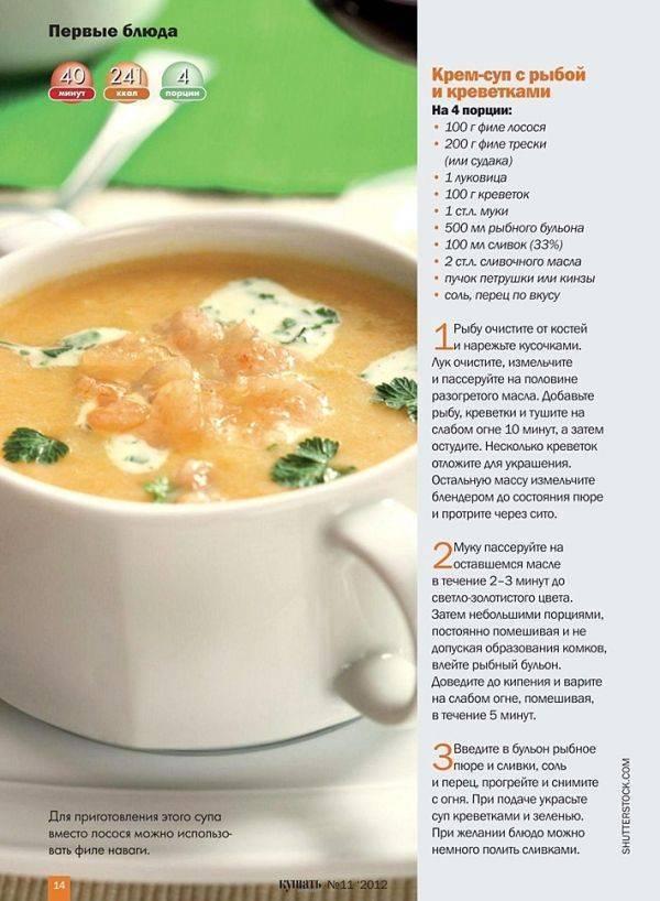 Постный суп (более 100 рецептов с фото) - рецепты с фотографиями на поварёнок.ру