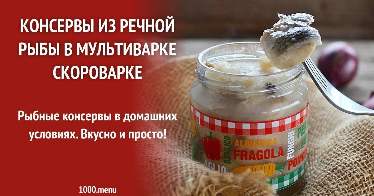 Домашние рыбные консервы: рецепты приготовления в масле, томате, желе