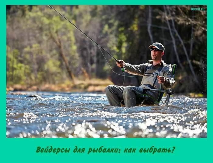Вейдерсы для рыбалки: как выбрать? достоинства и критерии выбора