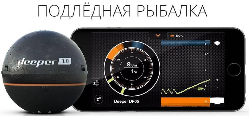 Эхолот deeper smart fishfinder 3:обзор,отзывы,характеристики
