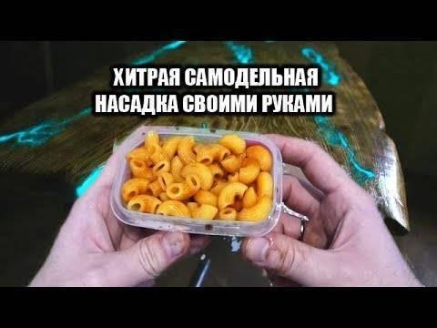 Макароны для рыбалки