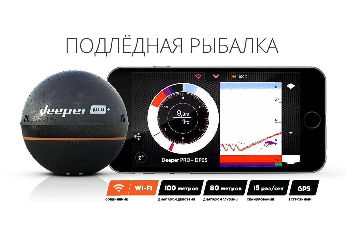 Беспроводные эхолоты для смартфона на андроид в качестве дисплея: датчик подключаемый через вай фай (wifi), цены