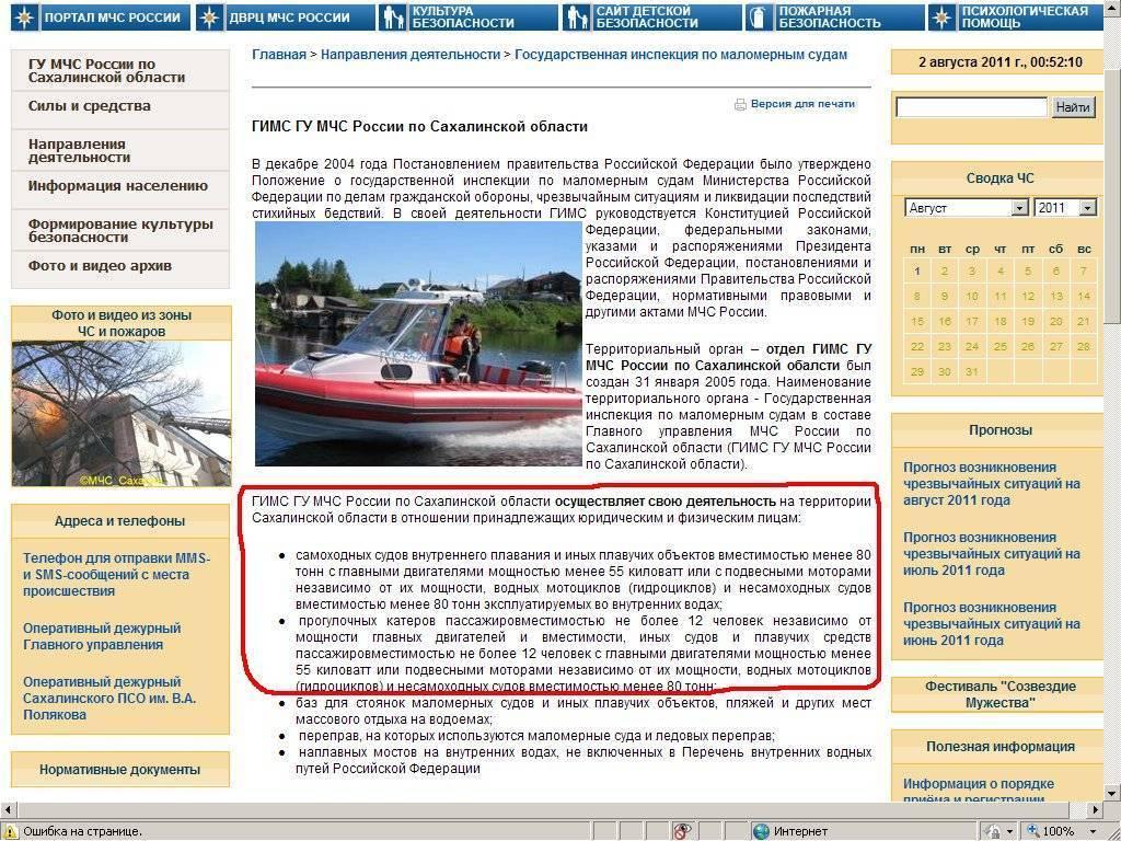 Регистрация лодок в гимс: тонкости проведения процедуры