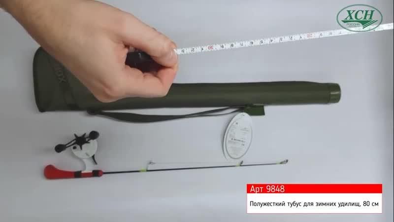 Тубус для спиннингов своими руками: инструкция по изготовлению