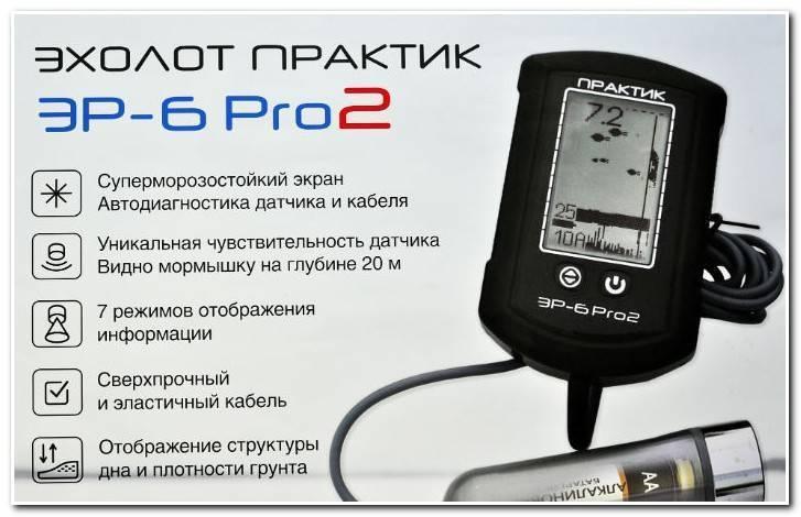 """Эхолоты """"практик эр-6 pro"""": отзывы, характеристики, инструкция"""