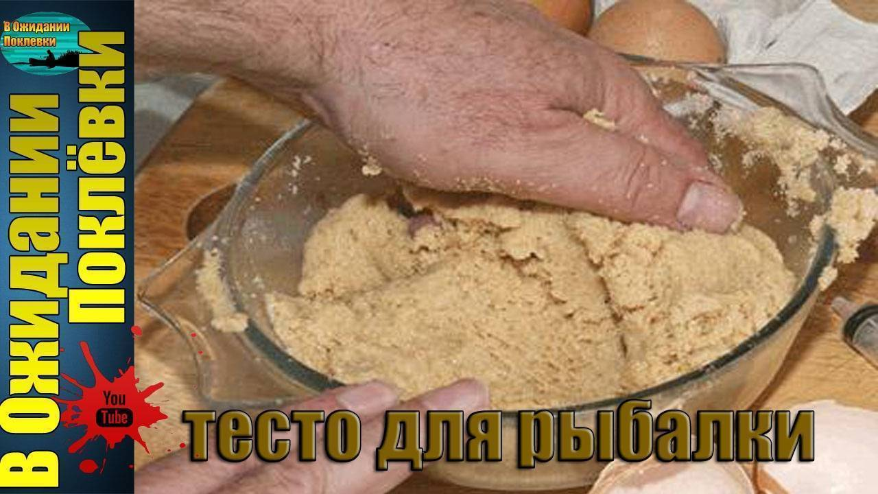 Тесто для рыбалки. уловистое тесто своими руками.
