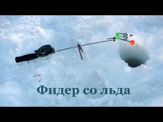 Зимний подледный фидер. ловля со льда