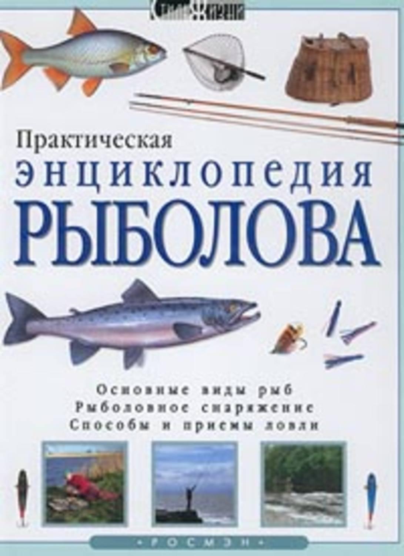 Советы новичкам. как подготовиться к рыбалке