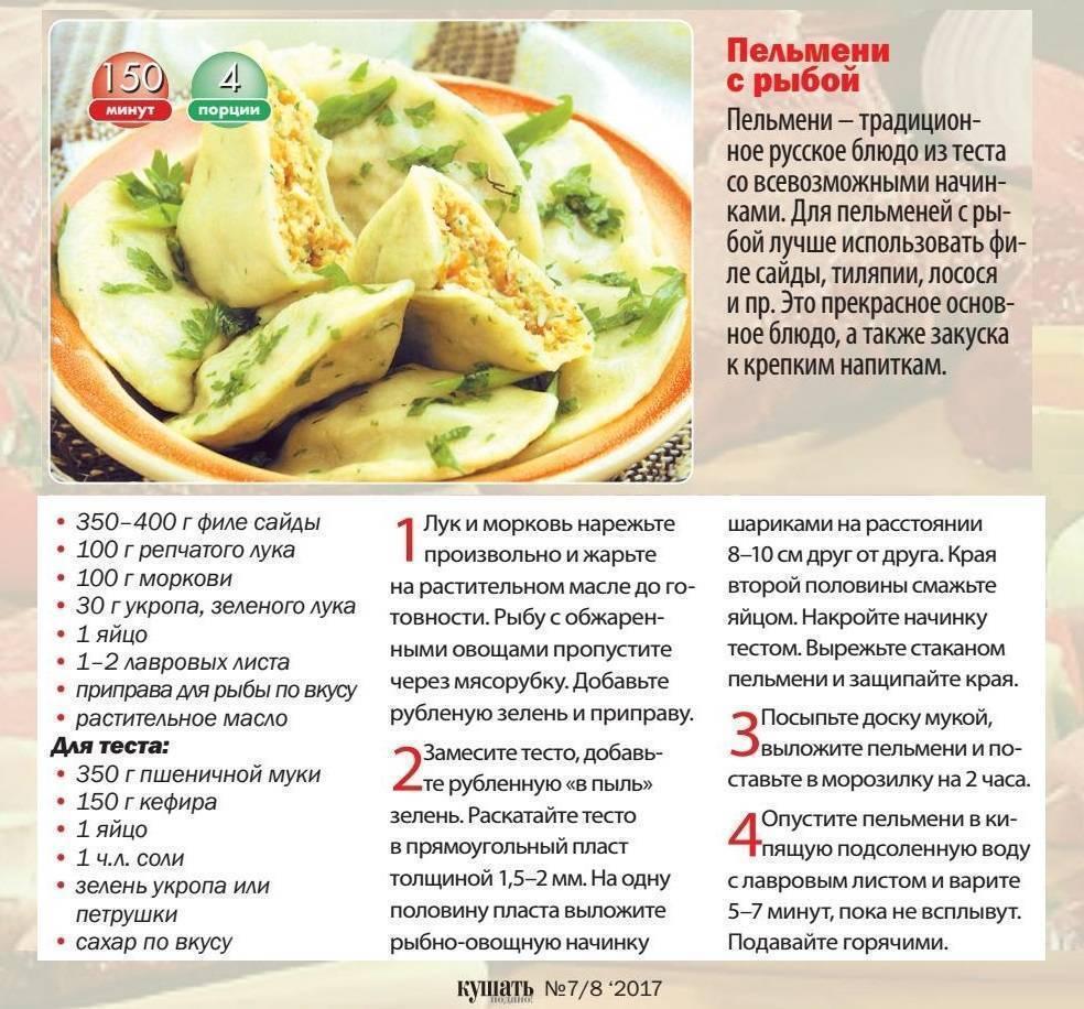 Как приготовить пельмени с рыбой — 11 пошаговых рецептов