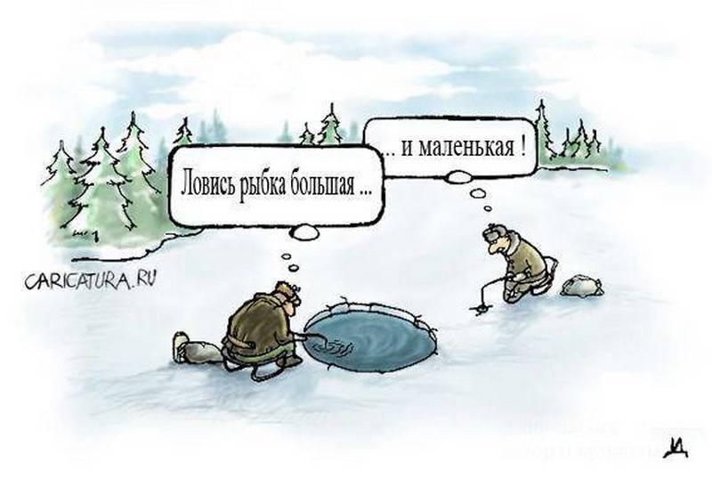 Не ловись рыбка большая и маленькая