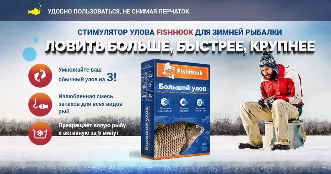 Активатор клювання fishhook великий улов відгуки - - перший незалежний сайт відгуків україни