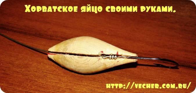 Хорватское яйцо - приманка незацепляйка для спиннинга