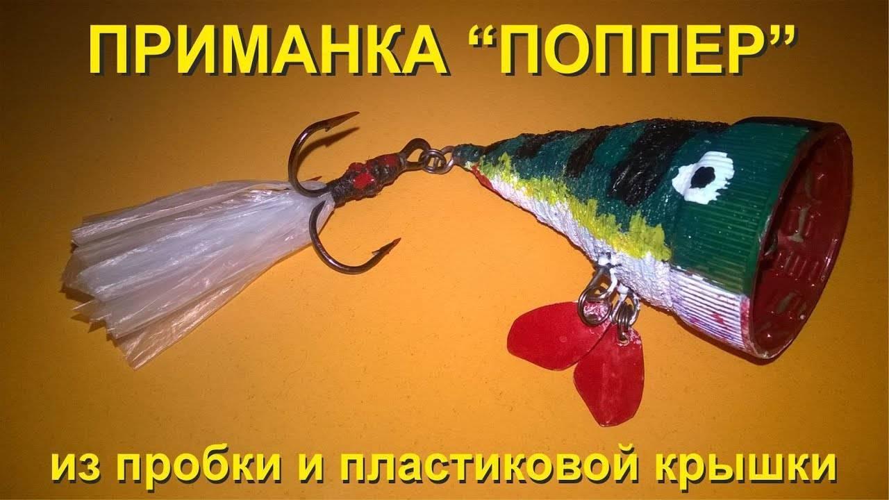Ловля щуки на поппер: видео, как правильно ловить, подготовка снасти