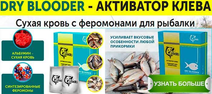 Активатор клева dry blooder – инновация в современной рыбалке