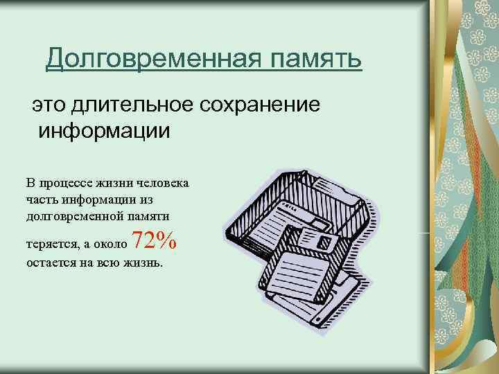 ᐉ память как у рыбки: объяснение понятия и какая память у рыб - kcc-zoo.ru