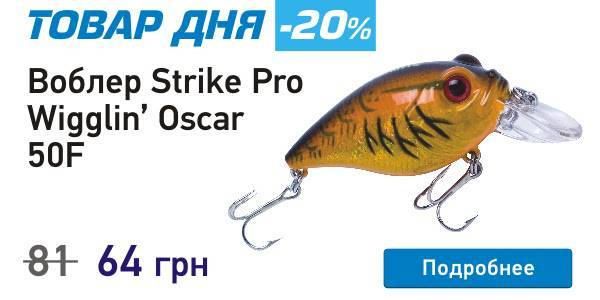 Обзор воблера wigglin' oscar от strike pro - клуб любителей воблеров