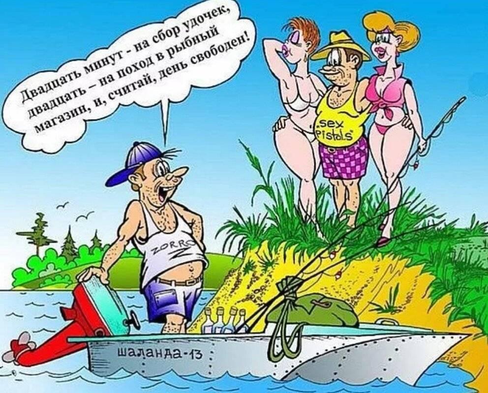 Анекдоты про рыбалку с картинками