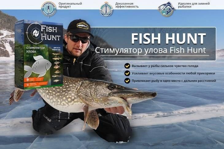 Активатор клева fishhook большой улов отзывы с оценкой «отлично»