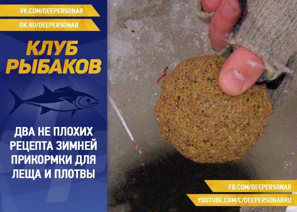 Зимняя прикормка на леща: своими руками рецепты, пошаговая инструкция, поймать леща