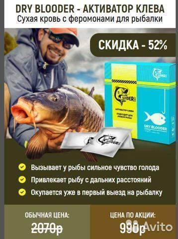 Активатор клева dry blooder: как применять и отзывы рыбаков