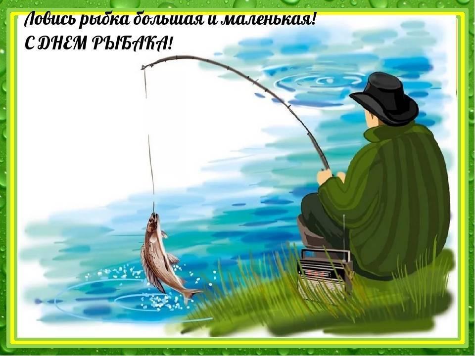 Ловись, ловись, рыбка, большая иочень большая!