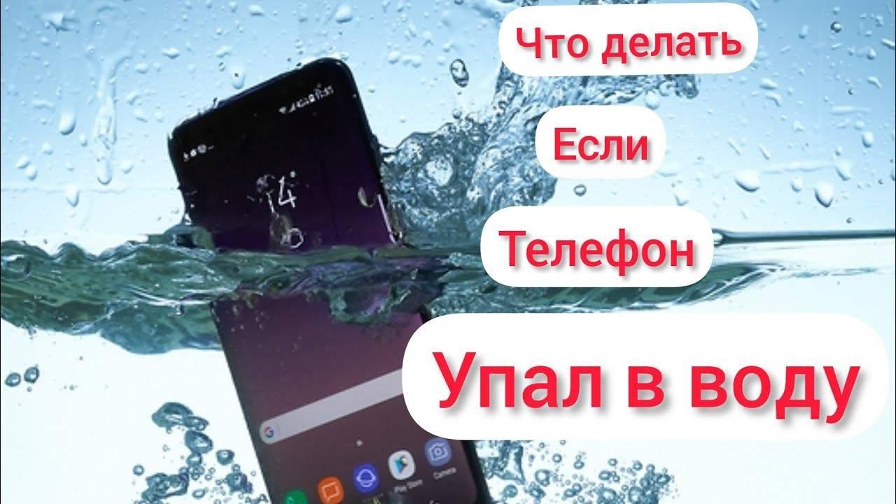 Если смартфон упал в воду, что делать. экстренные меры